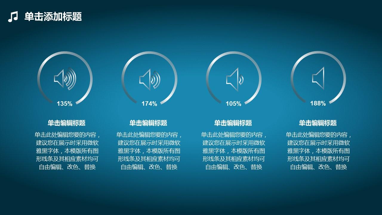 水晶质感音乐教育类PowerPoint模板下载_预览图10