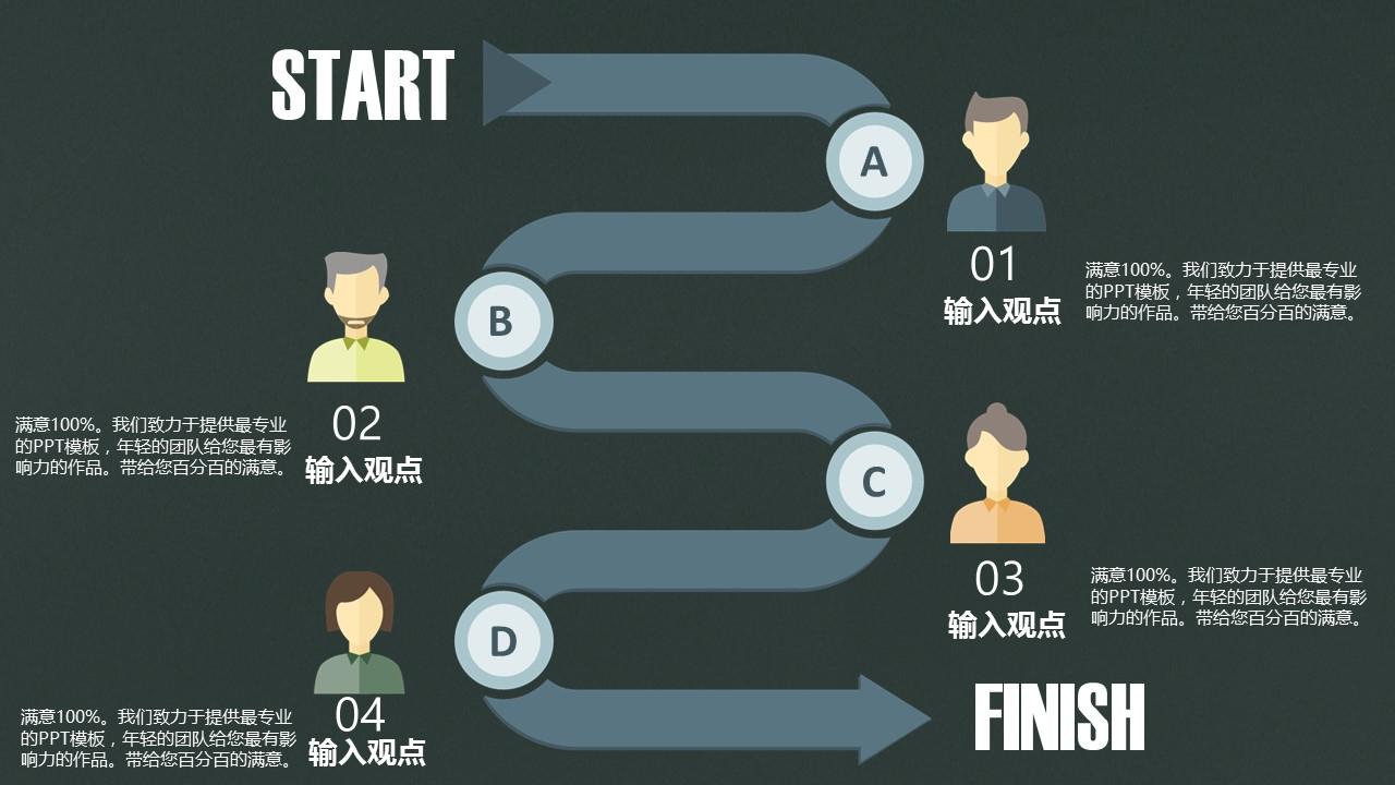 开学第一课PPT模板下载_预览图5
