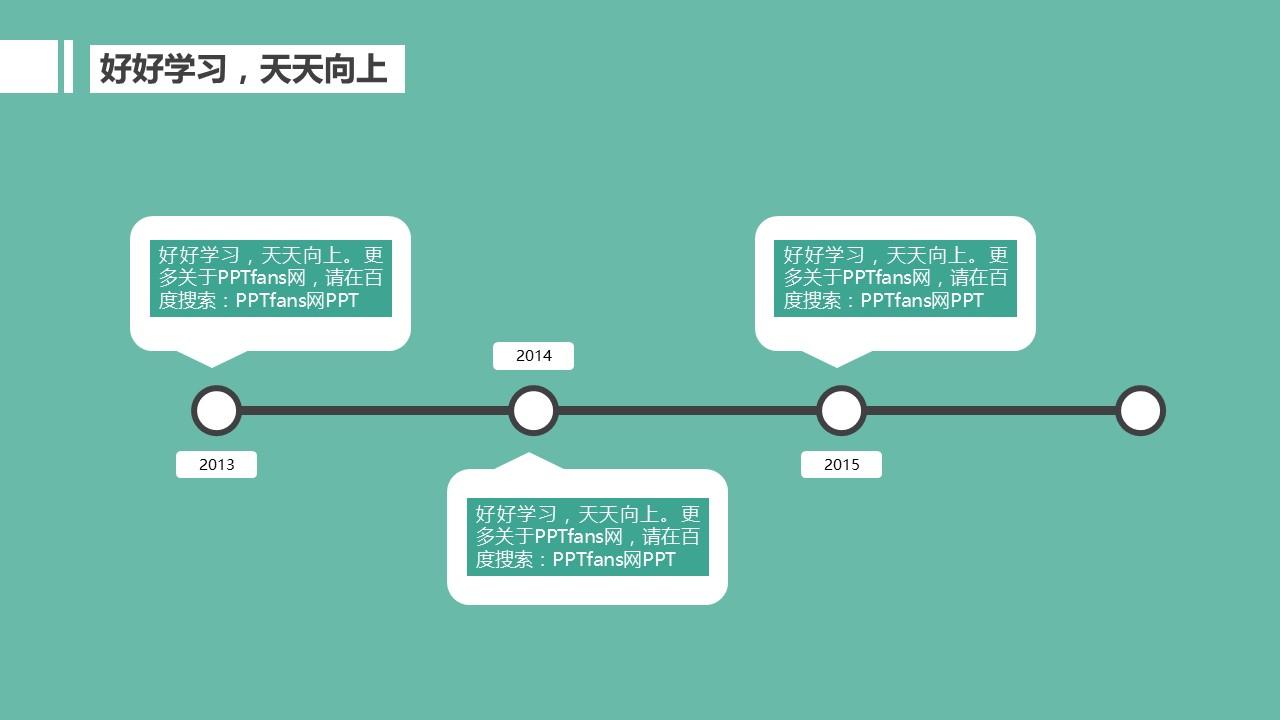 卡通创意论文答辩PowerPoint模板_预览图5