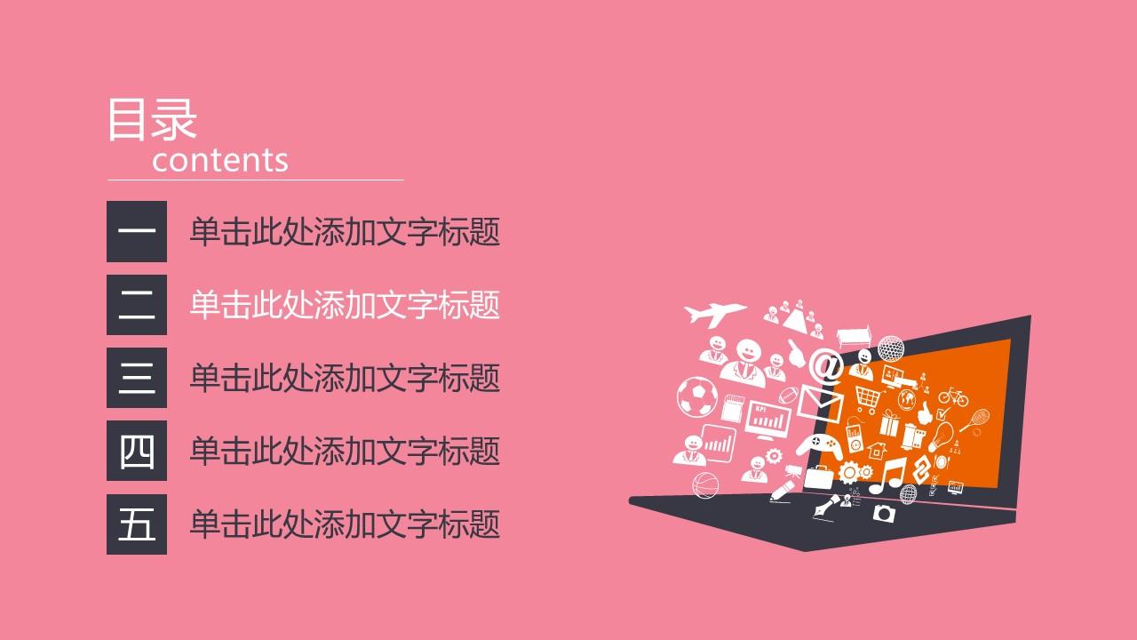 粉色简约可爱毕业论文答辩模板下载_预览图5