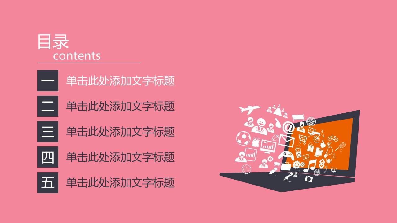 粉色简约可爱毕业论文答辩模板下载_预览图3