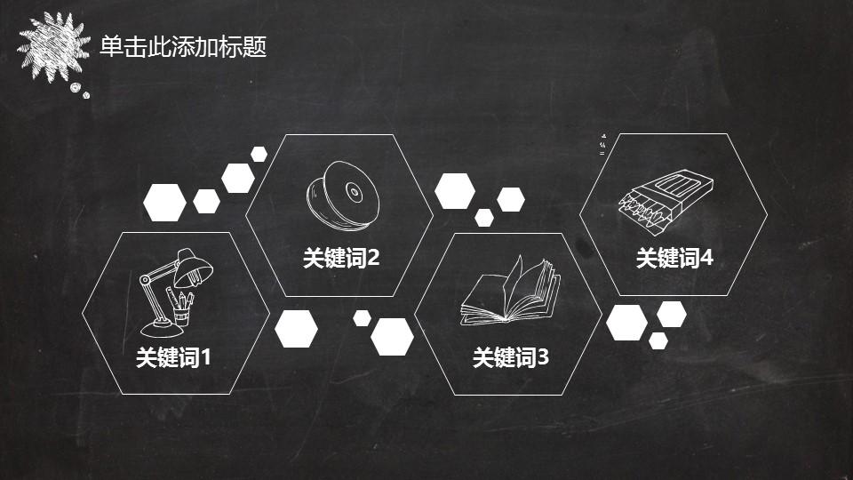 黑板风格创意教学PPT模板_预览图19