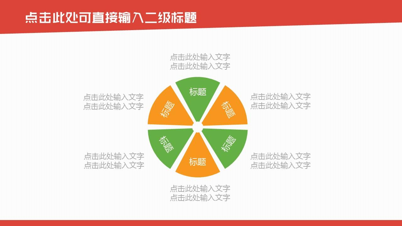多彩色块动态毕业论文答辩PPT模板下载_预览图19
