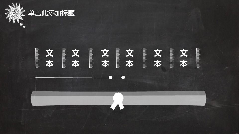 黑板风格创意教学PPT模板_预览图24