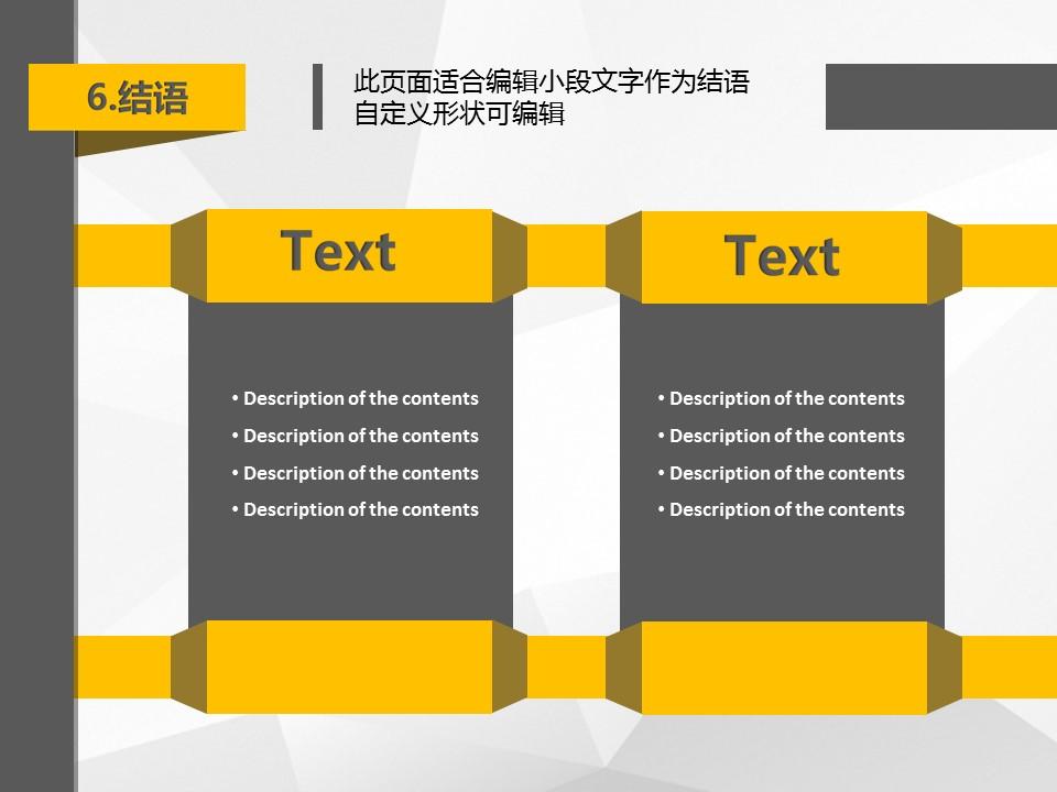 大学论文开题报告PPT模板下载_预览图30