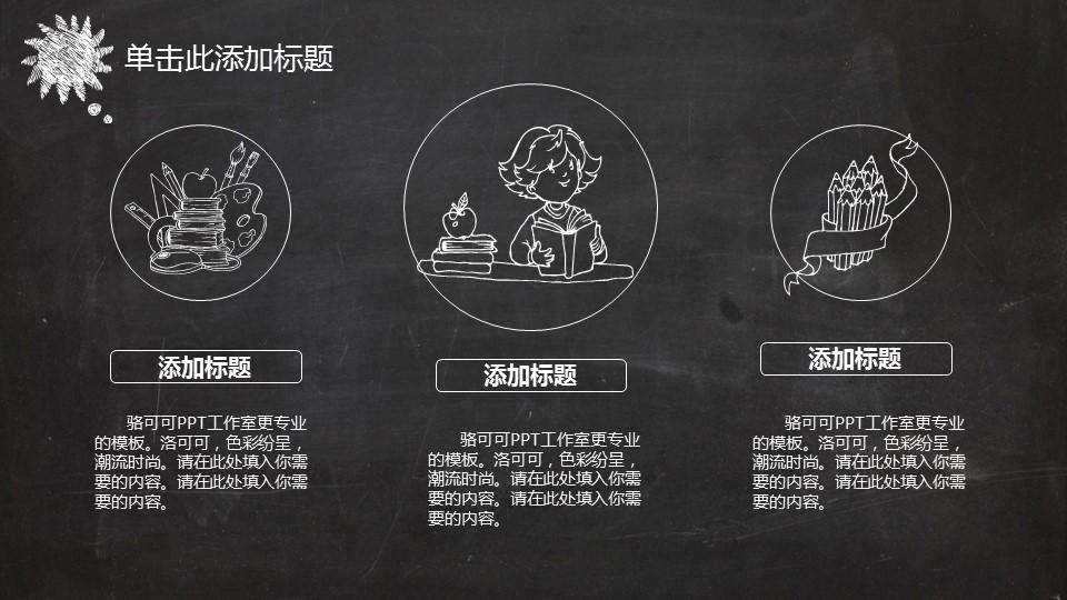 黑板风格创意教学PPT模板_预览图23
