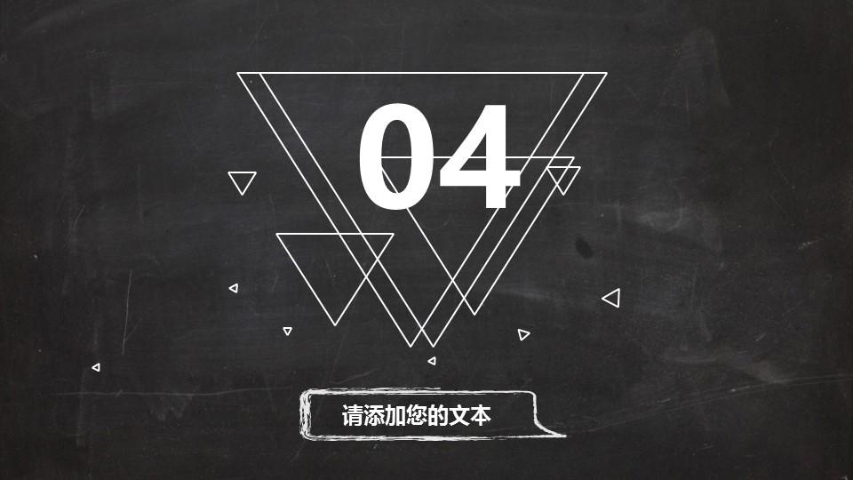 黑板风格创意教学PPT模板_预览图21