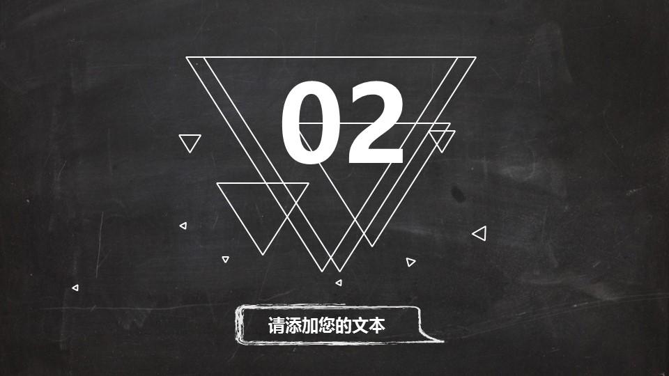 黑板风格创意教学PPT模板_预览图9