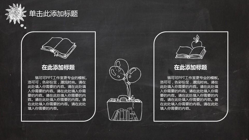 黑板风格创意教学PPT模板_预览图26