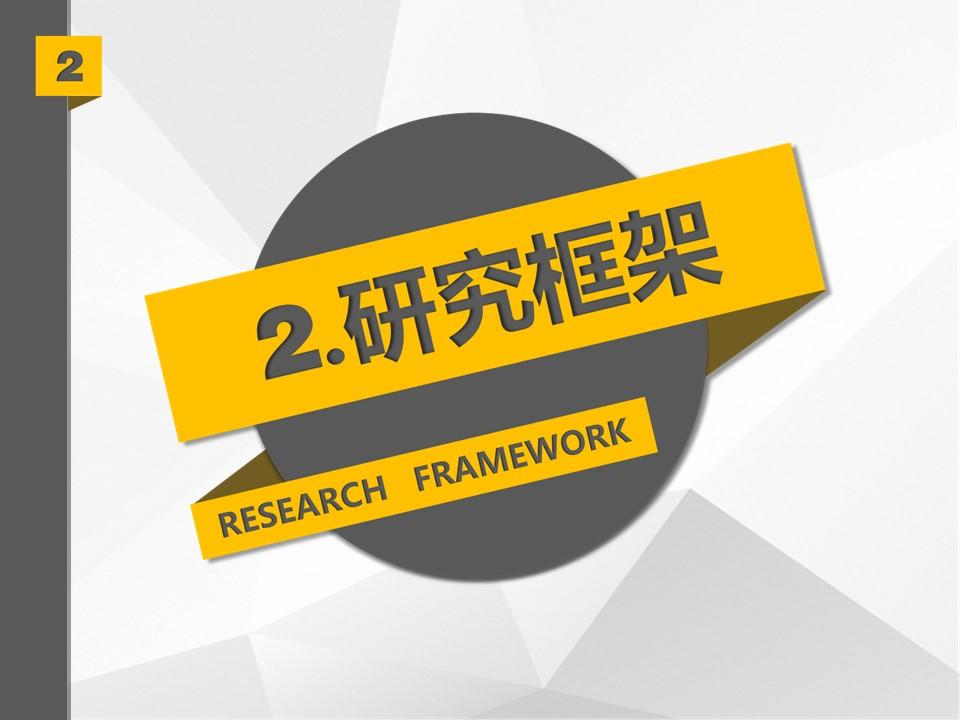 大学论文开题报告PPT模板下载_预览图11