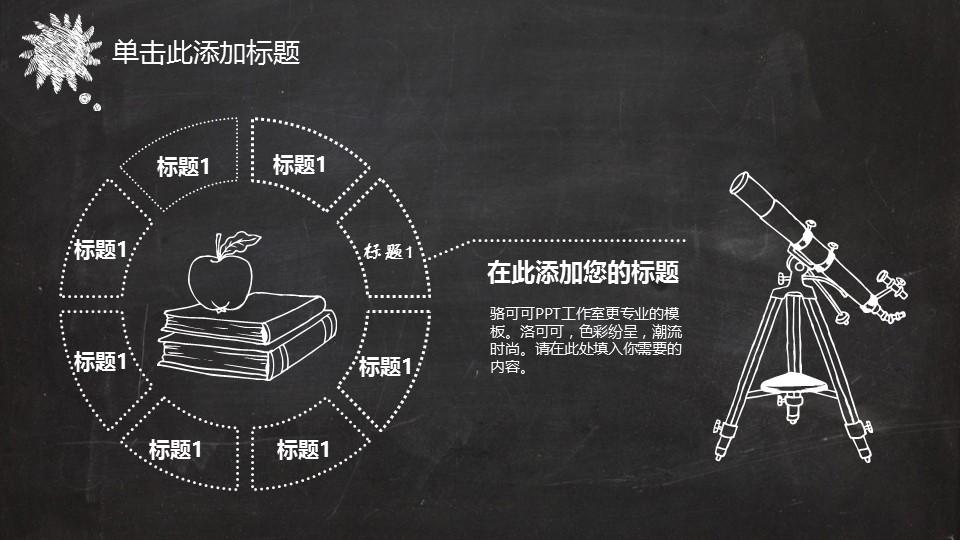 黑板风格创意教学PPT模板_预览图11