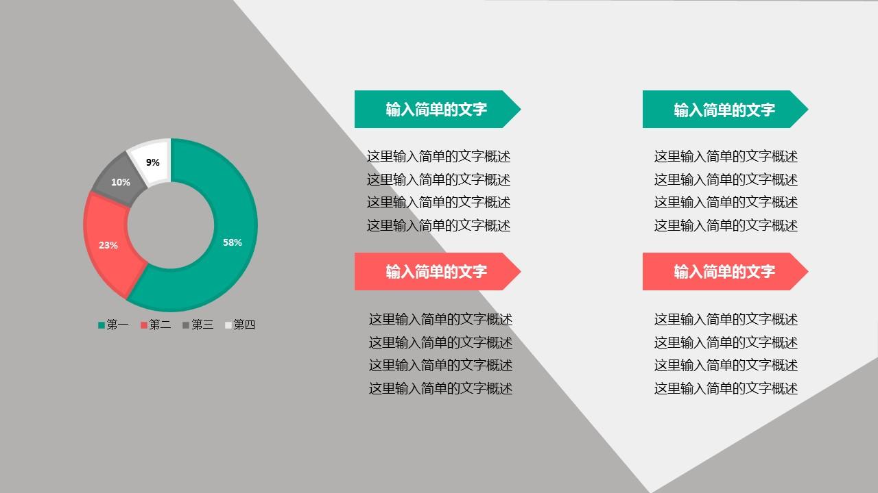 论文答辩学术类通用PowerPoint模板下载_预览图11