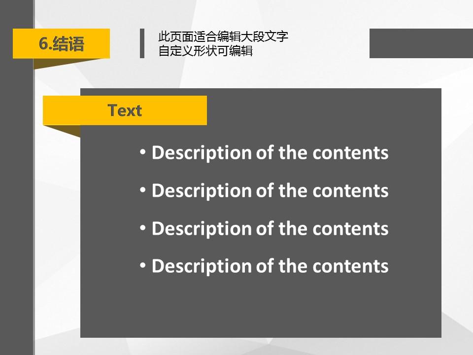 大学论文开题报告PPT模板下载_预览图29