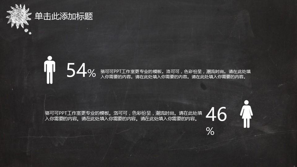 黑板风格创意教学PPT模板_预览图18