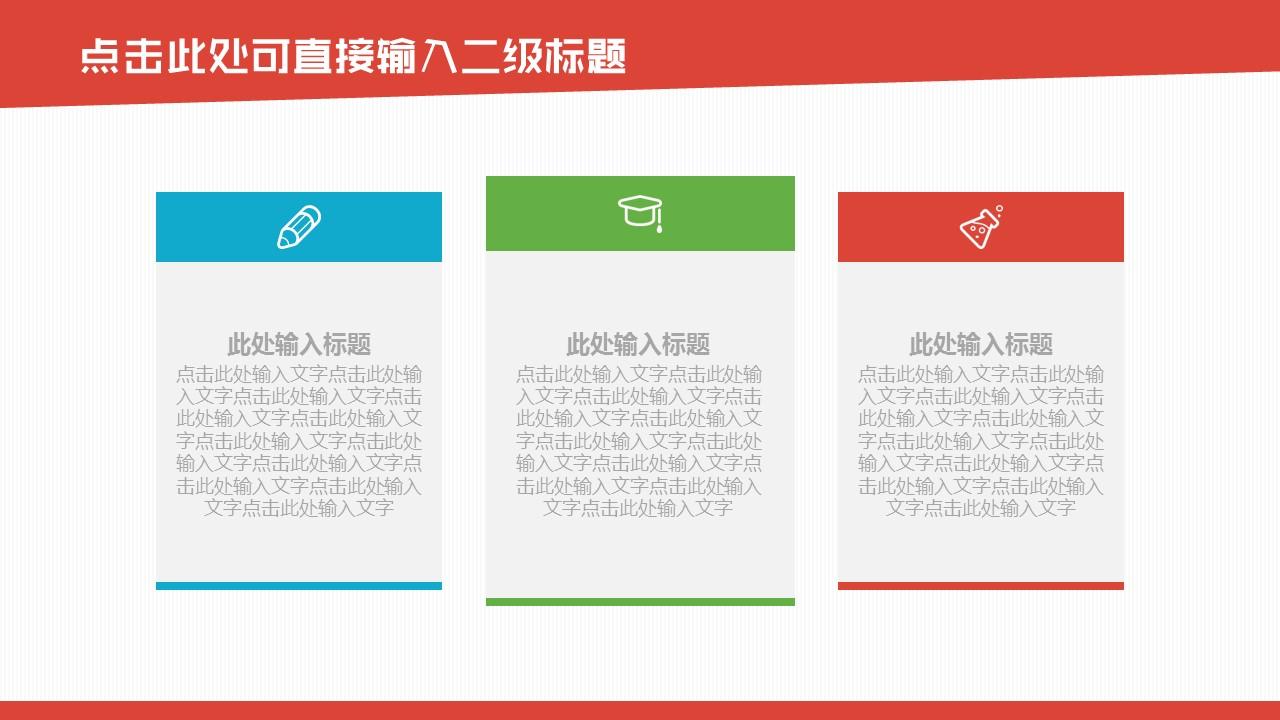 多彩色块动态毕业论文答辩PPT模板下载_预览图18