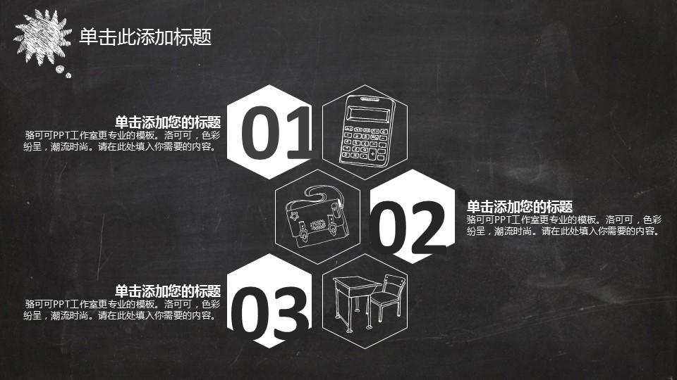 黑板风格创意教学ppt模板