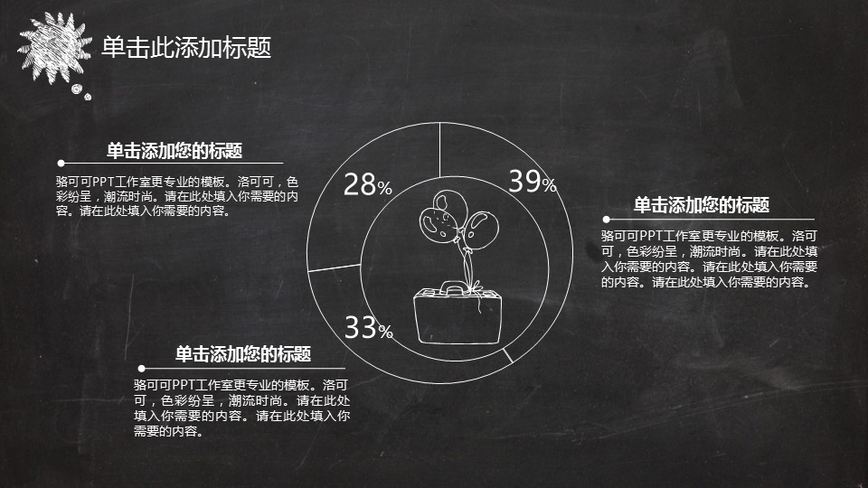 黑板风格创意教学PPT模板_预览图25