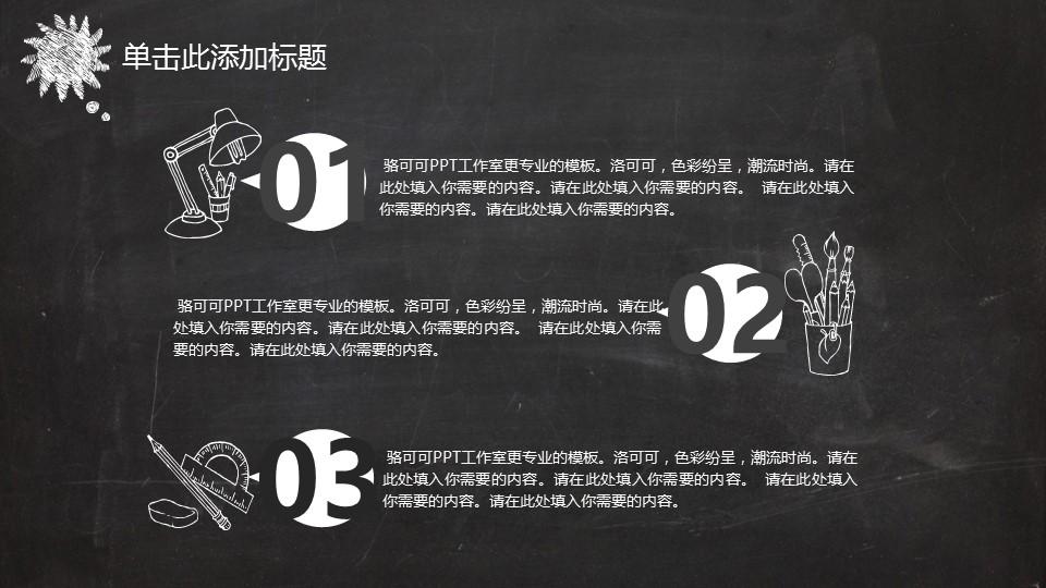 黑板风格创意教学PPT模板_预览图7