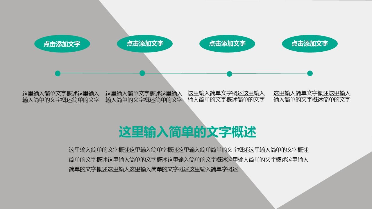 论文答辩学术类通用PowerPoint模板下载_预览图7