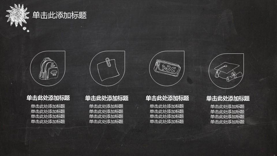 黑板风格创意教学PPT模板_预览图20