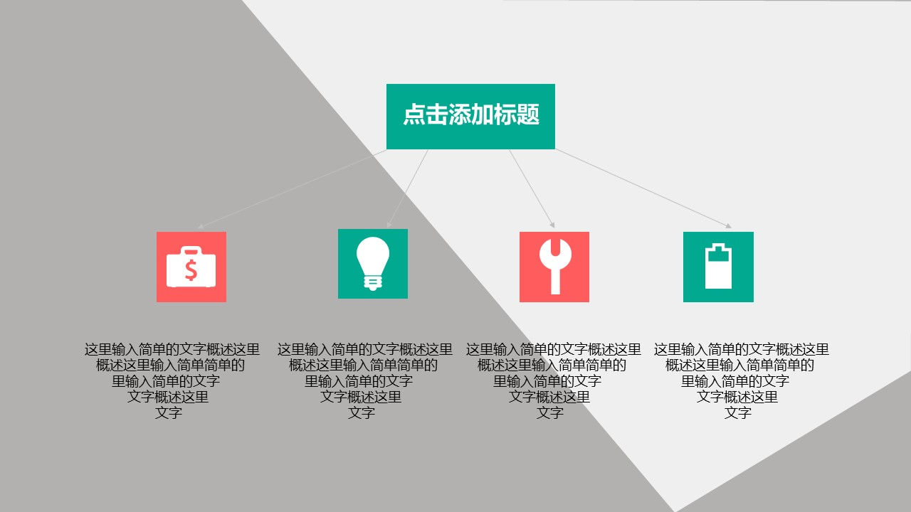 论文答辩学术类通用PowerPoint模板下载_预览图20