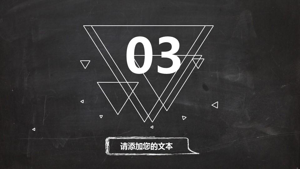 黑板风格创意教学PPT模板_预览图15