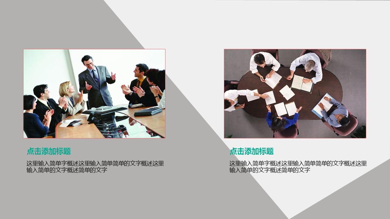 论文答辩学术类通用PowerPoint模板下载_预览图15