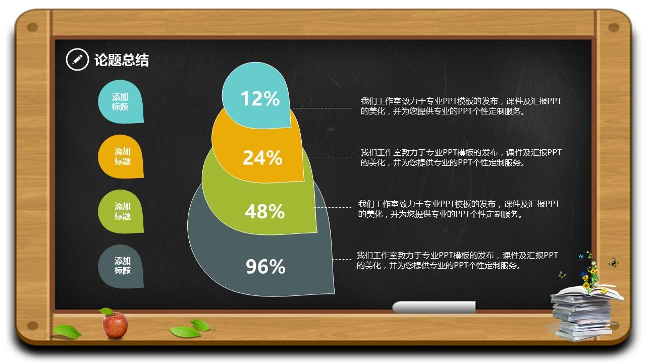 毕业答辩通用PPT模板下载_预览图15