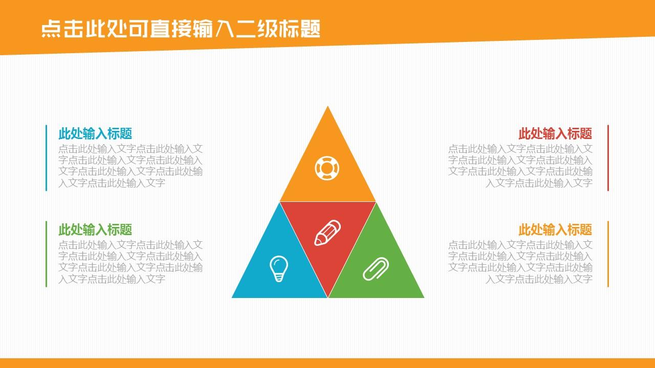 多彩色块动态毕业论文答辩PPT模板下载_预览图15