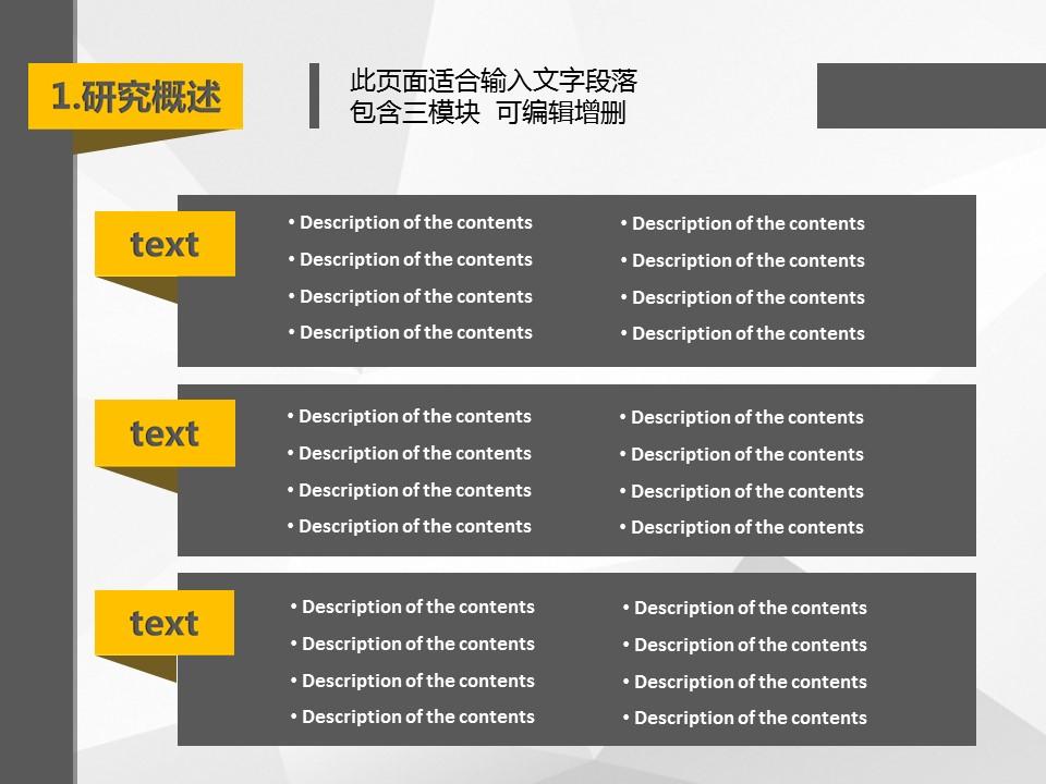 大学论文开题报告PPT模板下载_预览图4