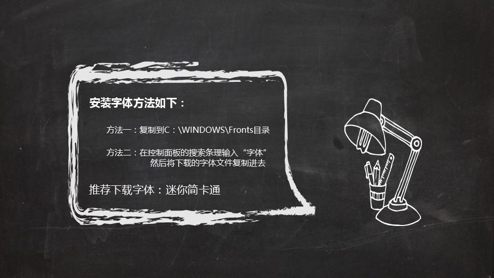 黑板风格创意教学PPT模板_预览图4