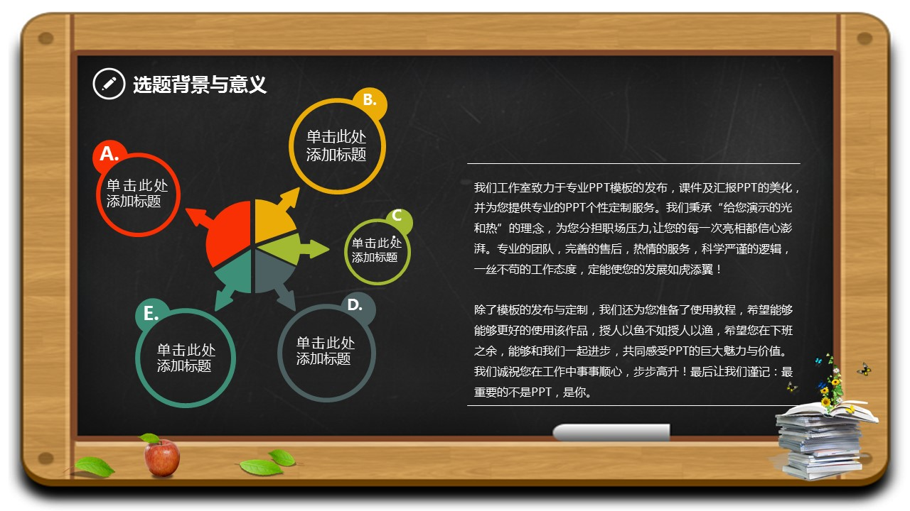 毕业答辩通用PPT模板下载_预览图4