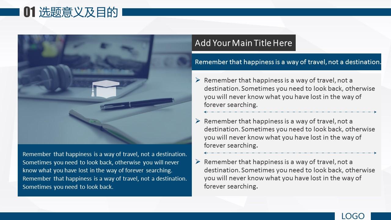 蓝色系学术论文答辩PowerPoint模板_预览图4