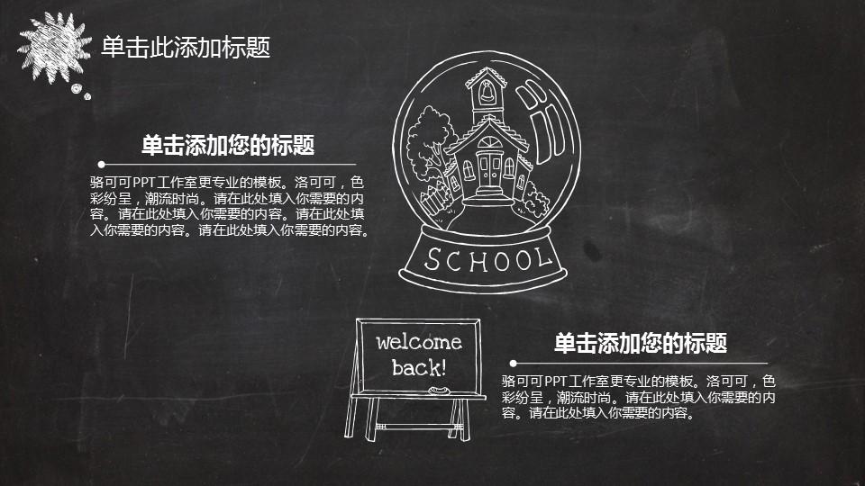 黑板风格创意教学PPT模板_预览图14