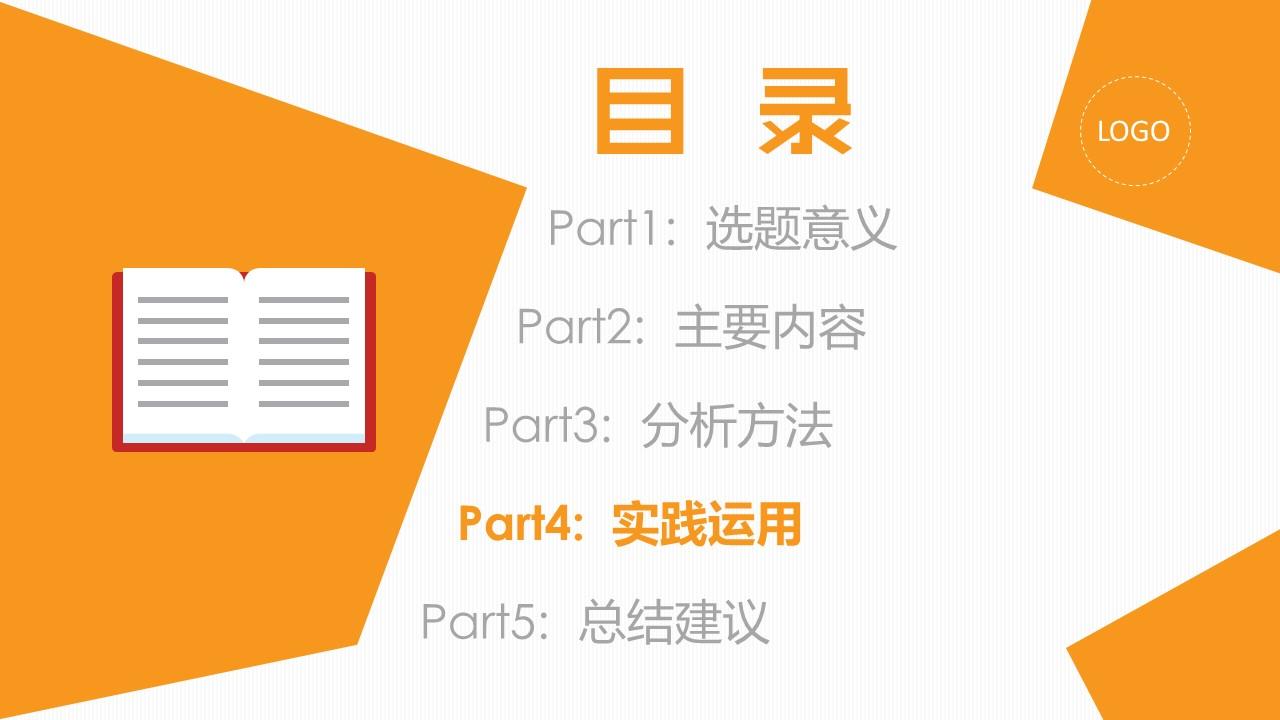 多彩色块动态毕业论文答辩PPT模板下载_预览图14