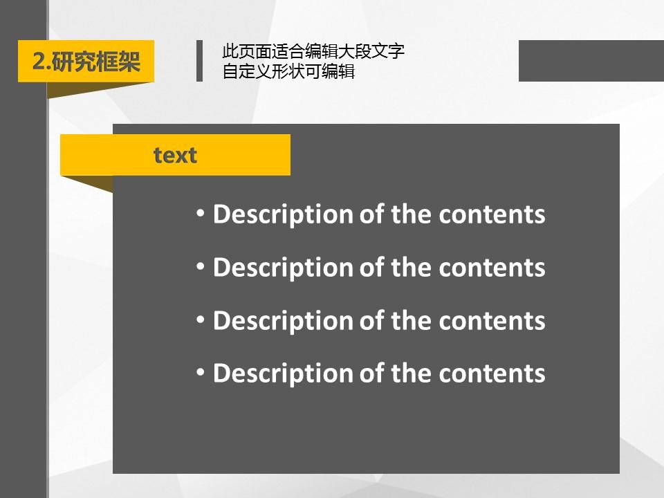大学论文开题报告PPT模板下载_预览图12
