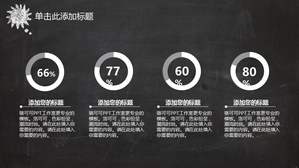 黑板风格创意教学PPT模板_预览图12