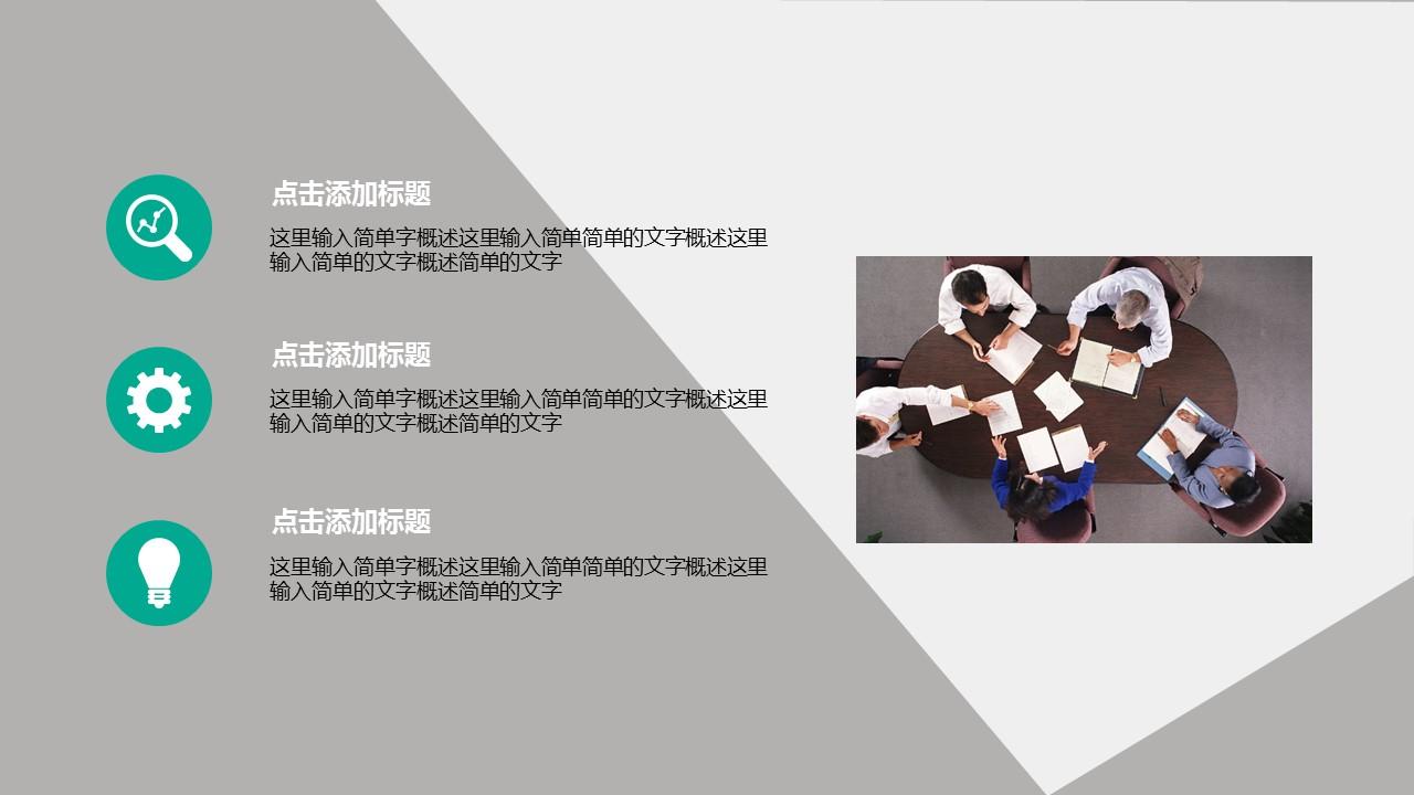 论文答辩学术类通用PowerPoint模板下载_预览图12