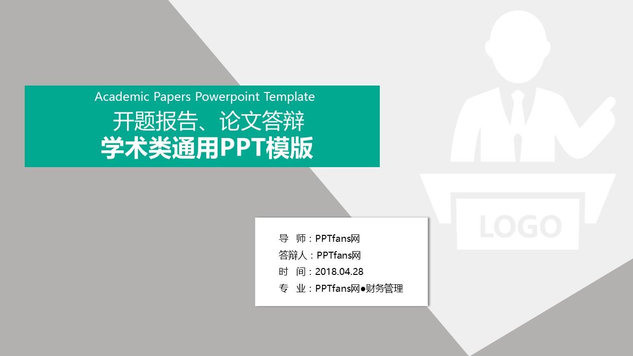 论文答辩学术类通用PowerPoint模板下载_预览图1