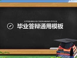 毕业答辩通用PPT模板下载