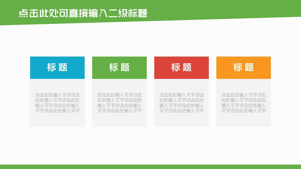 多彩色块动态毕业论文答辩PPT模板下载_预览图13