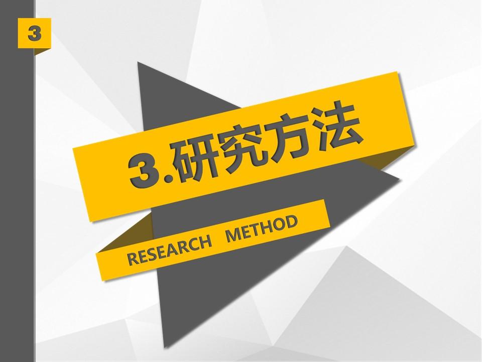 大学论文开题报告PPT模板下载_预览图16