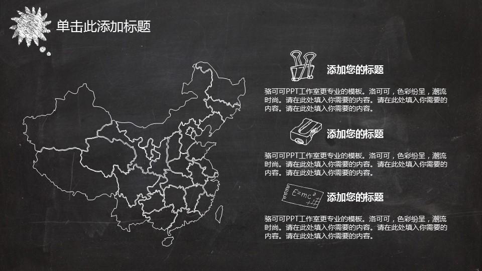 黑板风格创意教学PPT模板_预览图16