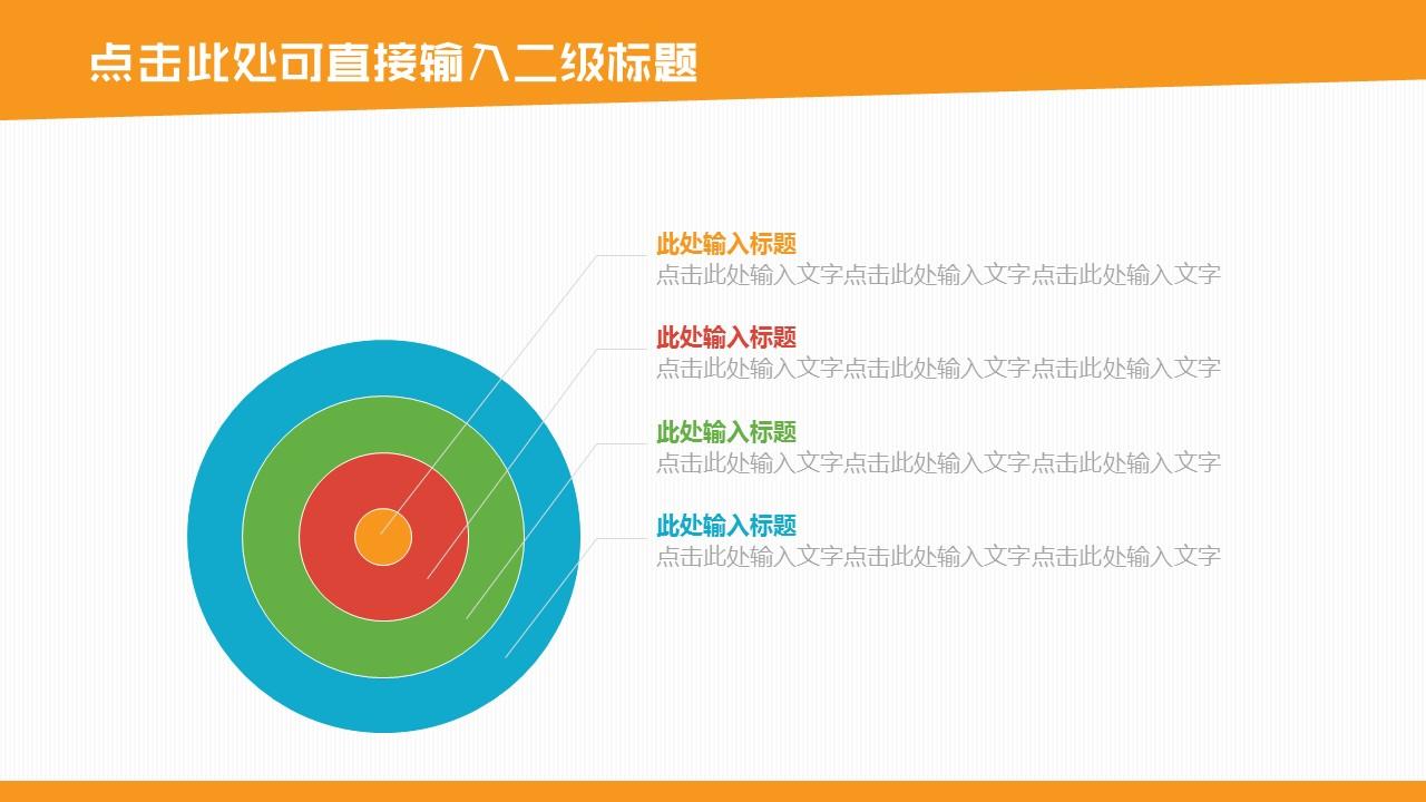 多彩色块动态毕业论文答辩PPT模板下载_预览图16
