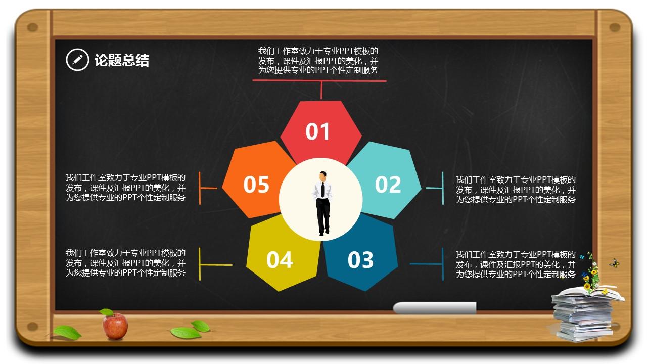 毕业答辩通用PPT模板下载_预览图2