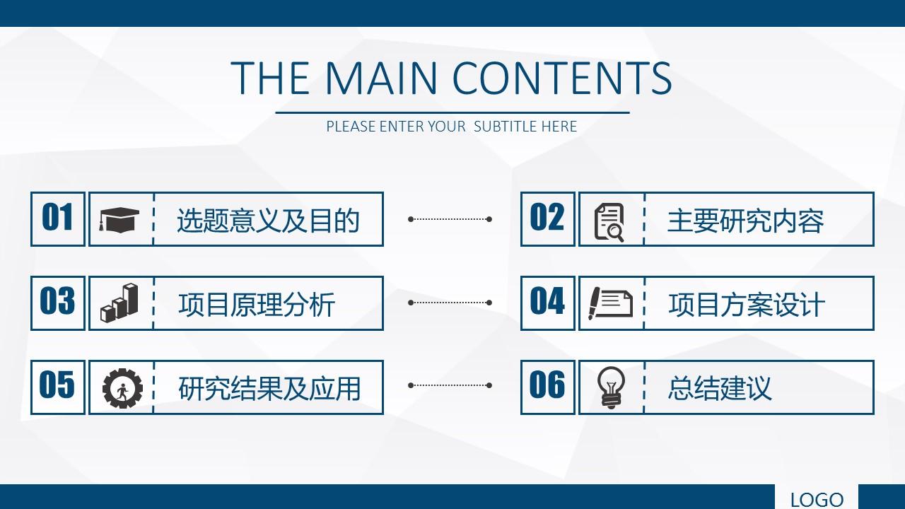 蓝色系学术论文答辩PowerPoint模板_预览图2