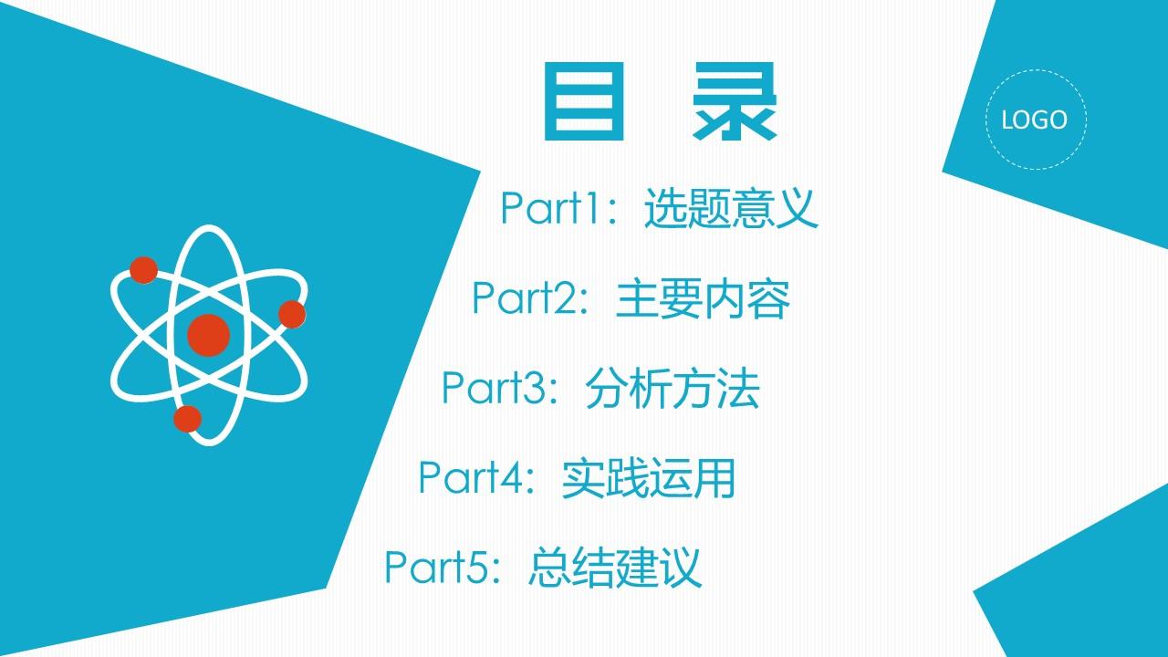 多彩色块动态毕业论文答辩PPT模板下载_预览图2