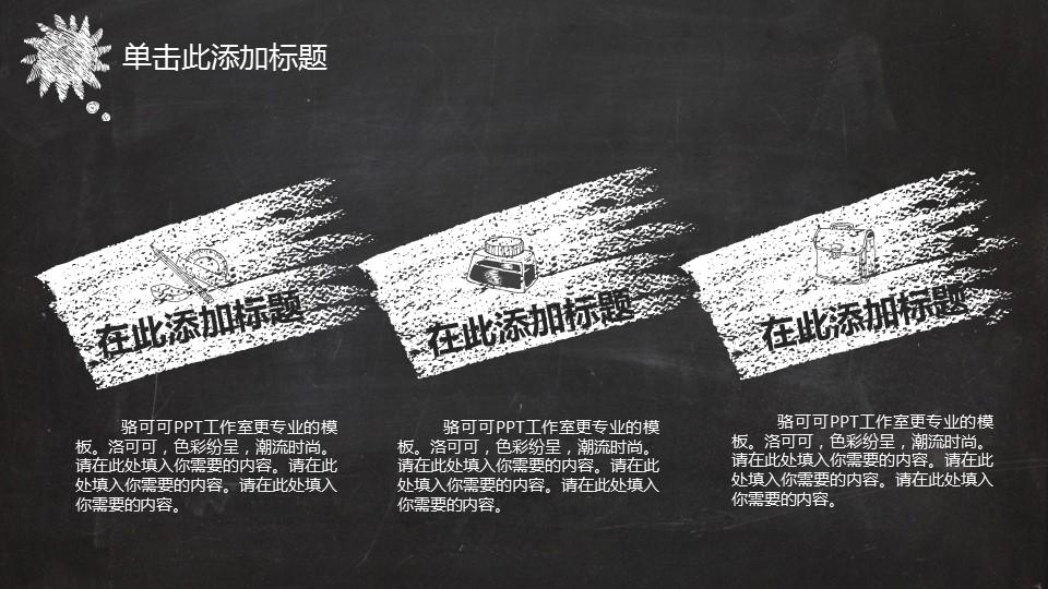 黑板风格创意教学PPT模板_预览图8