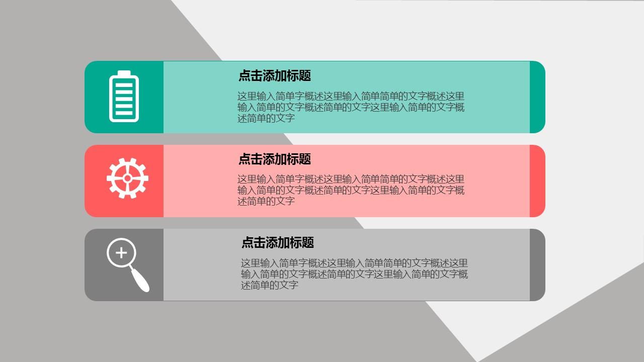 论文答辩学术类通用PowerPoint模板下载_预览图8