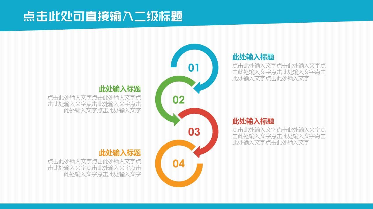 多彩色块动态毕业论文答辩PPT模板下载_预览图8